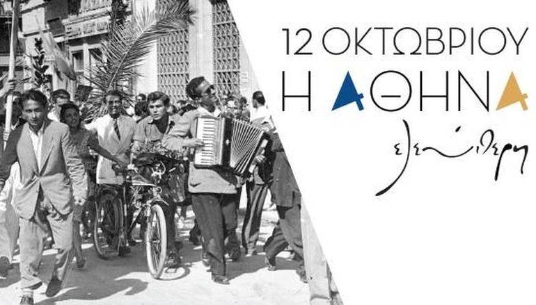 «12 Οκτωβρίου 1944. Η Αθήνα Ελεύθερη»
