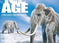 Ζήστε Ice Age καταστάσεις στον «Ελληνικό Κόσμο»