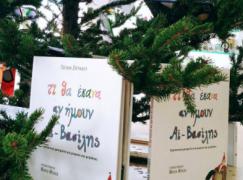 """Το βιβλίο """"Τι θα έκανα αν ήμουν Άϊ – Βασίλης"""" είναι το καλύτερο δώρο για τα παιδιά σας"""