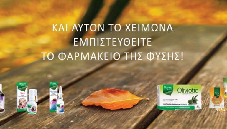 Βιταμίνες Power Health promo στο Placebo!