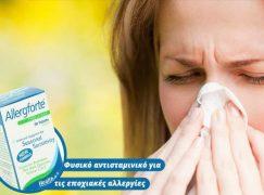 Αντιμετωπίστε την εποχιακή αλλεργία της άνοιξης με Allergforte