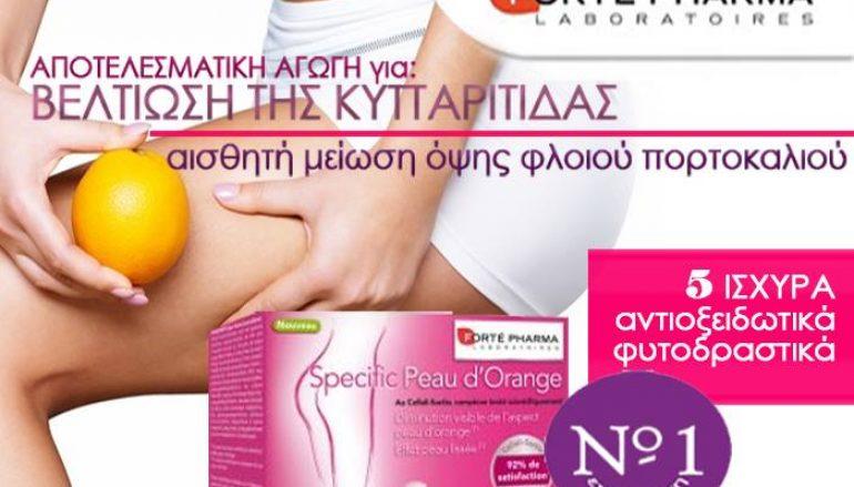 Forte Pharma Specific Peau d' Orange: Το σωστό συμπλήρωμα για την κυτταρίτιδα και τη χαλάρωση