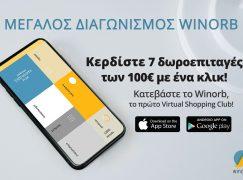 Μεγάλος Διαγωνισμός: Κερδίστε δωροεπιταγές 700 ευρώ από το Winorb!