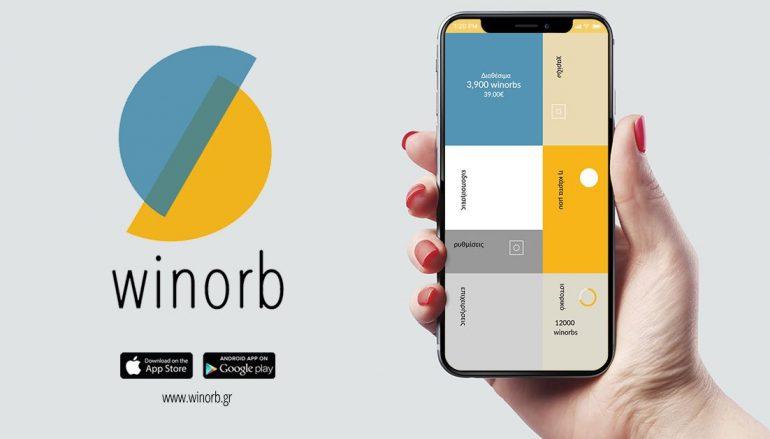 Η κάρτα μας άλλαξε: Έγινε εφαρμογή στο κινητό και λέγεται WINORB!
