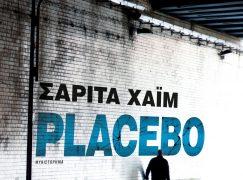 Δοκίμασε το «Placebo» της Σαρίτα Χαΐμ και κάνε τον αναγνώστη μέσα σου ευτυχέστερο και πλουσιότερο