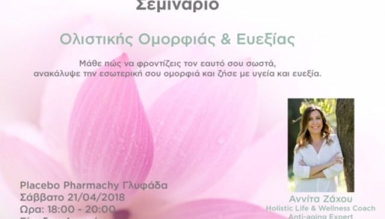 Σεμινάριο Ολιστικής Ομορφιάς & Ευεξίας στο Placebo