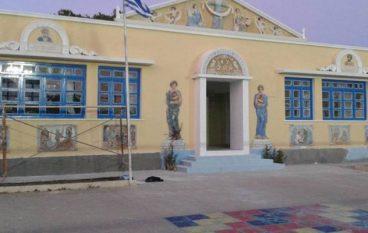 Το πιο όμορφο σχολείο της Ελλάδας βρίσκεται στην Κάρπαθο