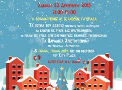 Στο City Plaza θα ζήσετε ένα μοναδικό χριστουγεννιάτικο «ταξίδι»!