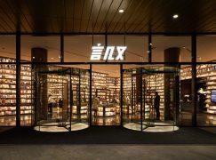 Ένα συναρπαστικό βιβλιοπωλείο κόβει την ανάσα με τον σχεδιασμό του