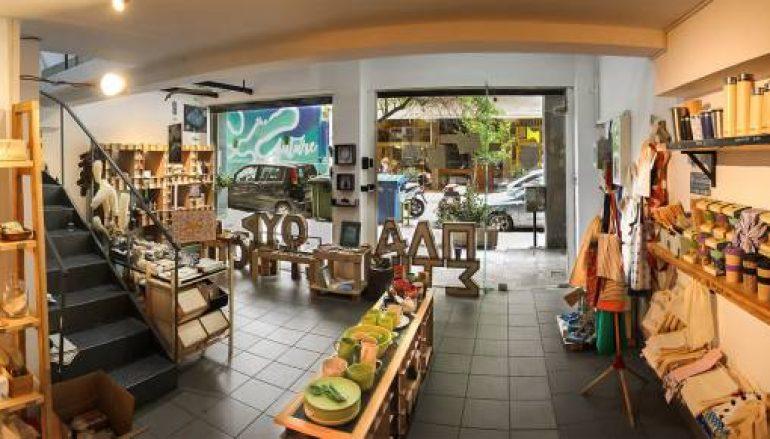 Πλαστικουργείο. Ένα σχολείο ανακύκλωσης και αστικής οικολογίας, ένα μοναδικό μαγαζί και εργαστήρι στη Νεάπολη Εξαρχείων
